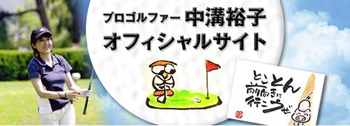 プロゴルファー 中溝裕子オフィシャルサイト