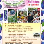 ブルーベリー狩りと笑手紙教室の同時開催のお知らせ(6/19)