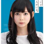 公共広告機構・ 2018年 ACの日本骨髄バンク支援キャンペーンは<br>しょこたんこと中川翔子さんが登場しています。