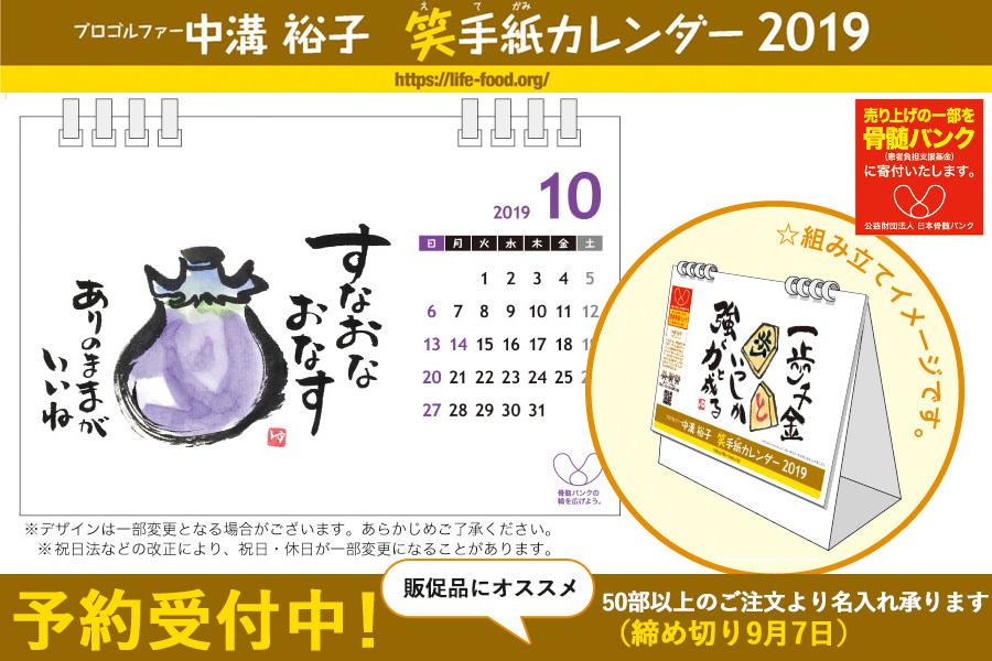 絵手紙カレンダー2019