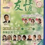 2018年9月25日〜27日 舞台『友情 〜秋桜のバラード〜』が 赤坂区民センターで開演