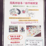 2018年11月20日<br>株式会社アートプランニング様主催 中溝裕子笑手紙教室を開催