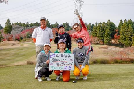 2018チャリティゴルフ