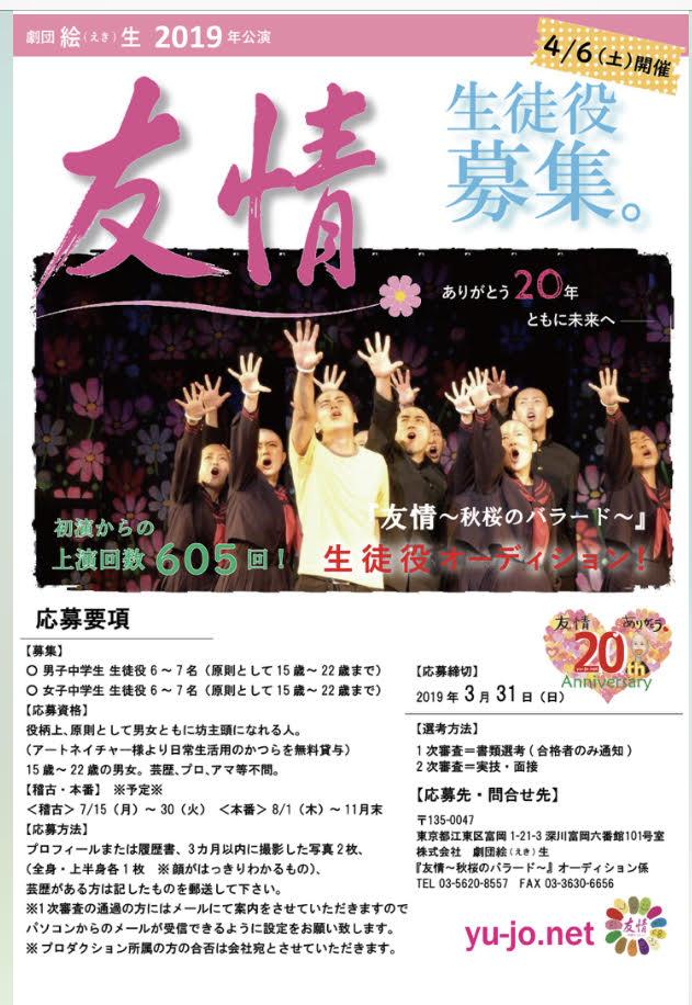 舞台『友情~秋桜のバラード~』