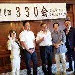 上野商事株式会社様 330会(さざれ会)