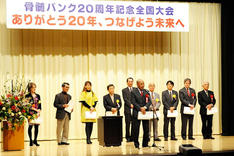 骨髄バンク20周年記念全国大会