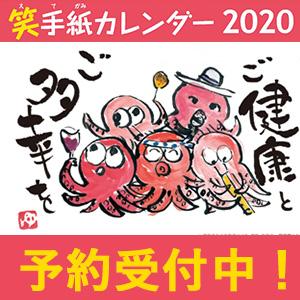 2019年絵手紙カレンダー
