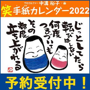 2022年絵手紙カレンダー